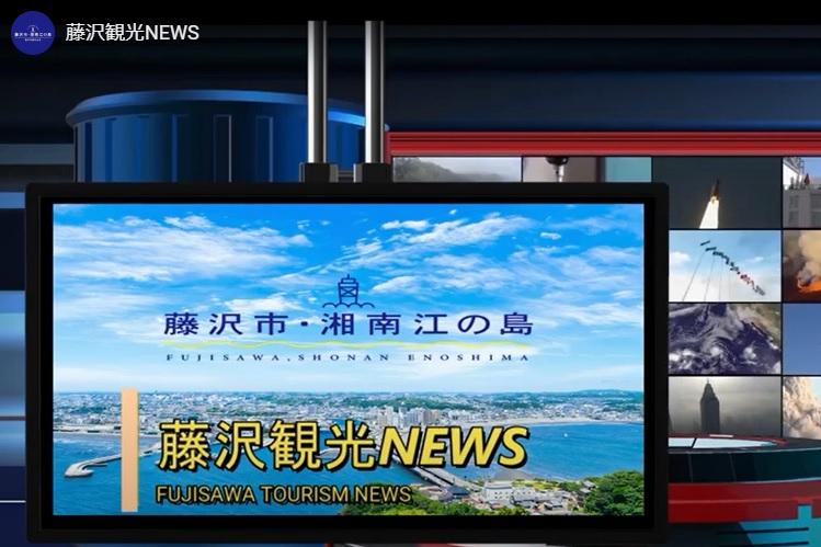 藤沢観光ニュース