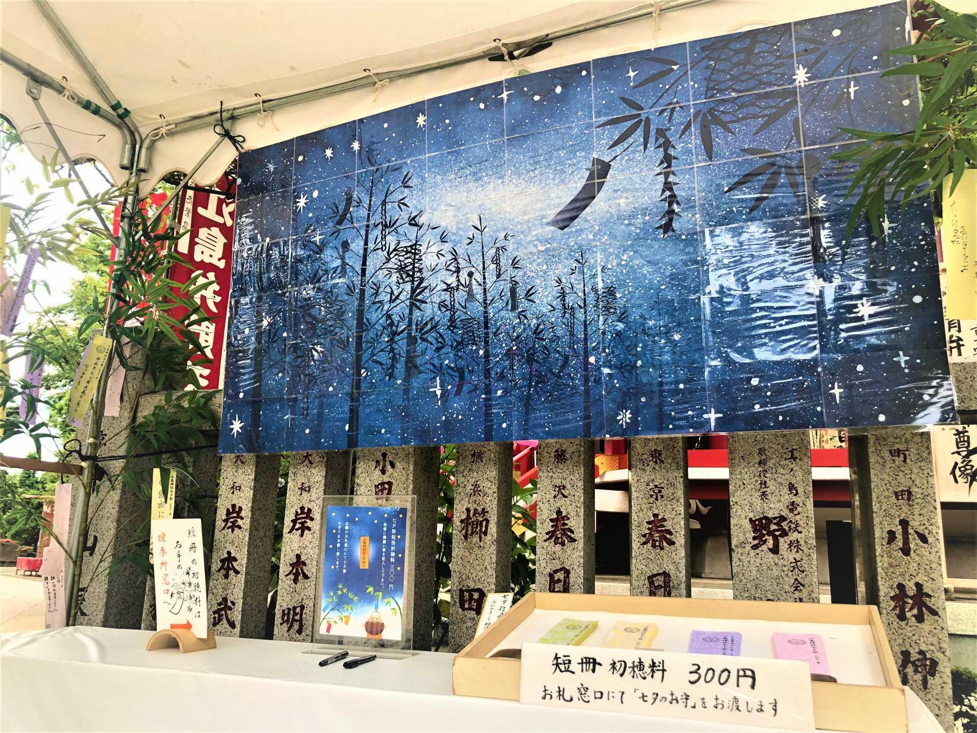 江島神社 七夕祭