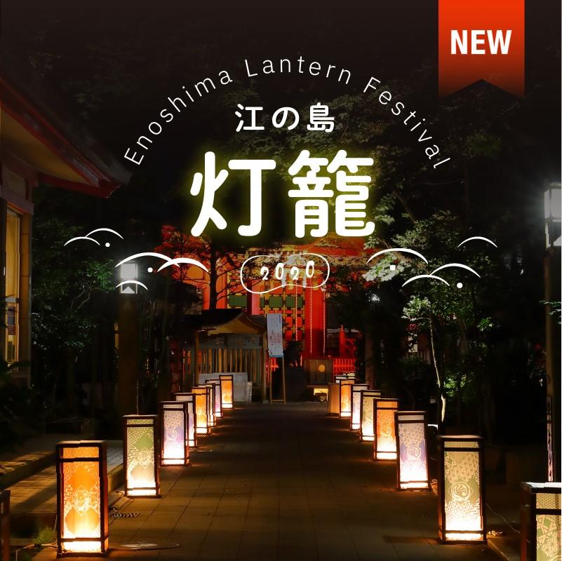 江の島灯籠2020