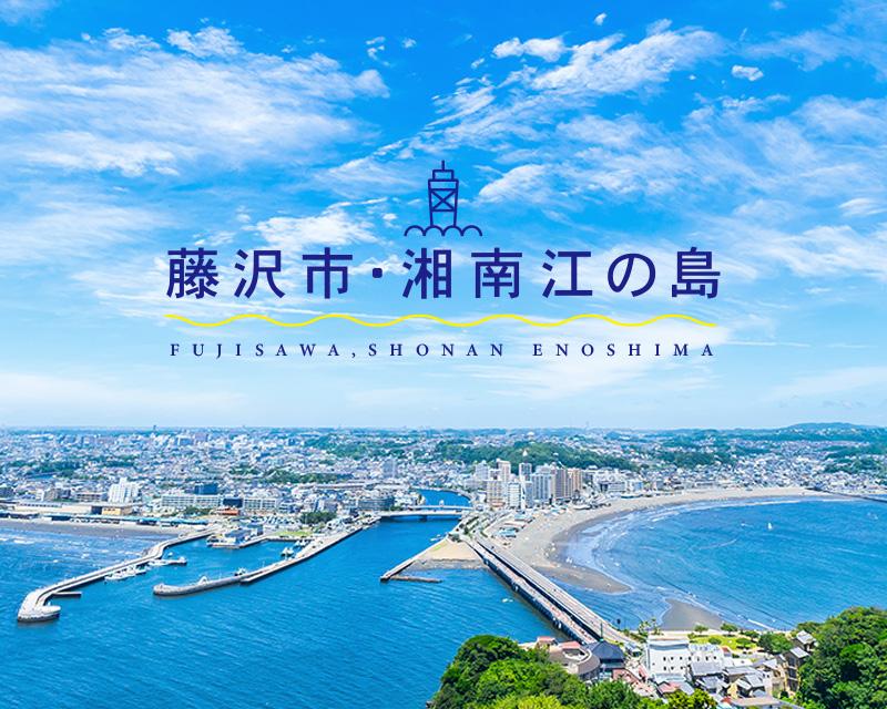 「2020ふじさわ江の島花火大会」開催中止のお知らせ