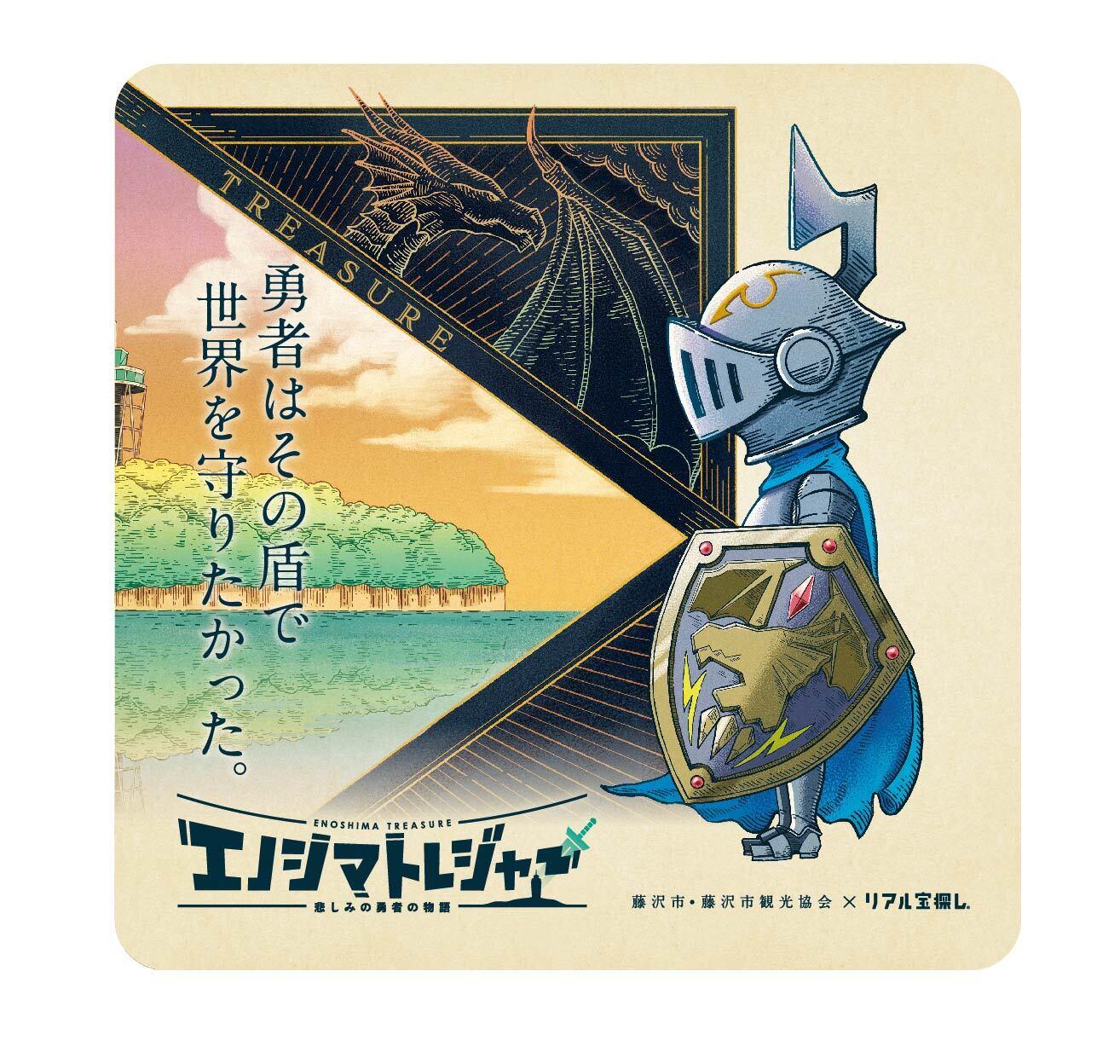 エノシマトレジャー第二章 片瀬・江の島完結編 ティザーサイト公開