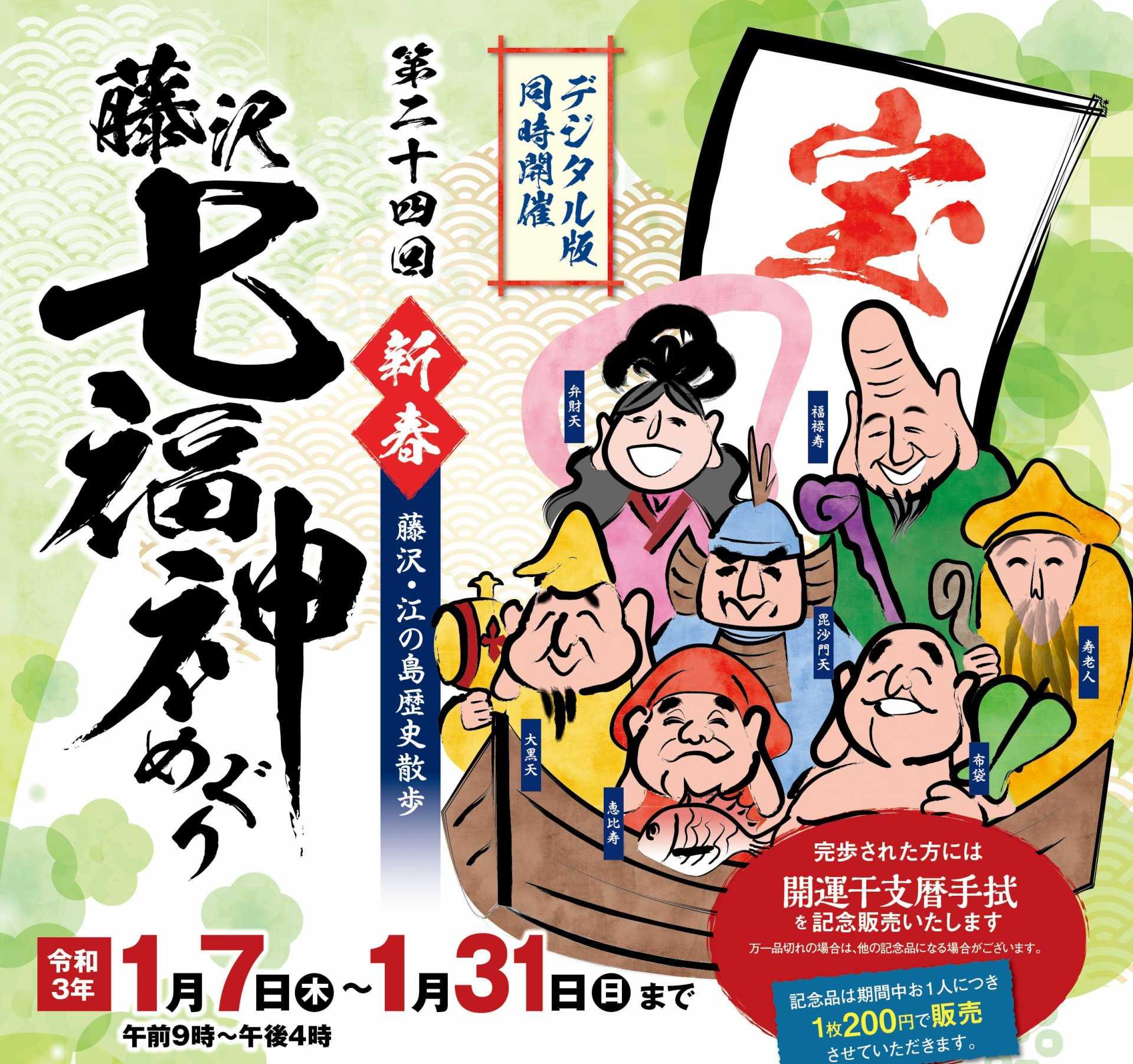 第24回 新春藤沢・江の島歴史散歩