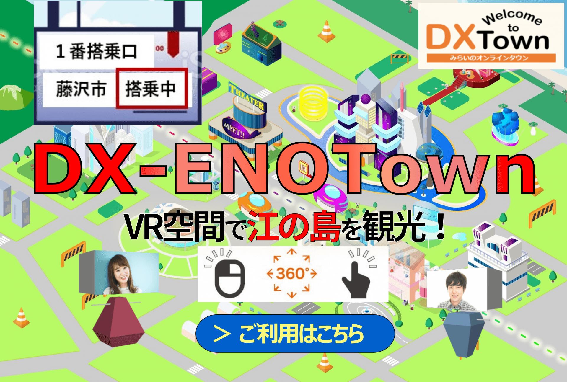 「DX ENOTOWN」の運用を開始します