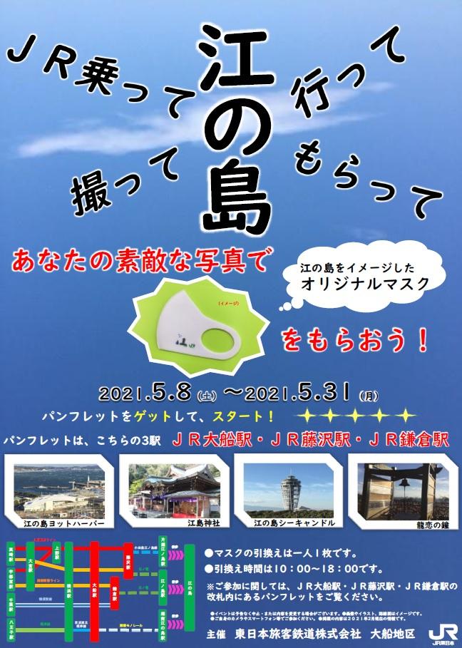 「JR乗って 行って 撮って もらって 江の島」イベントが開催されます。