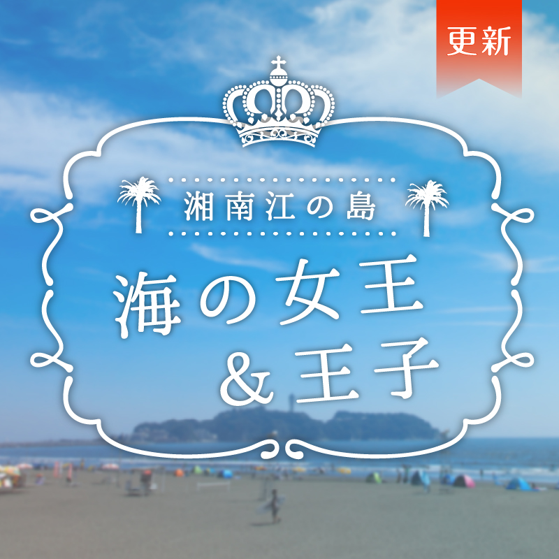 湘南江の島海の女王&王子