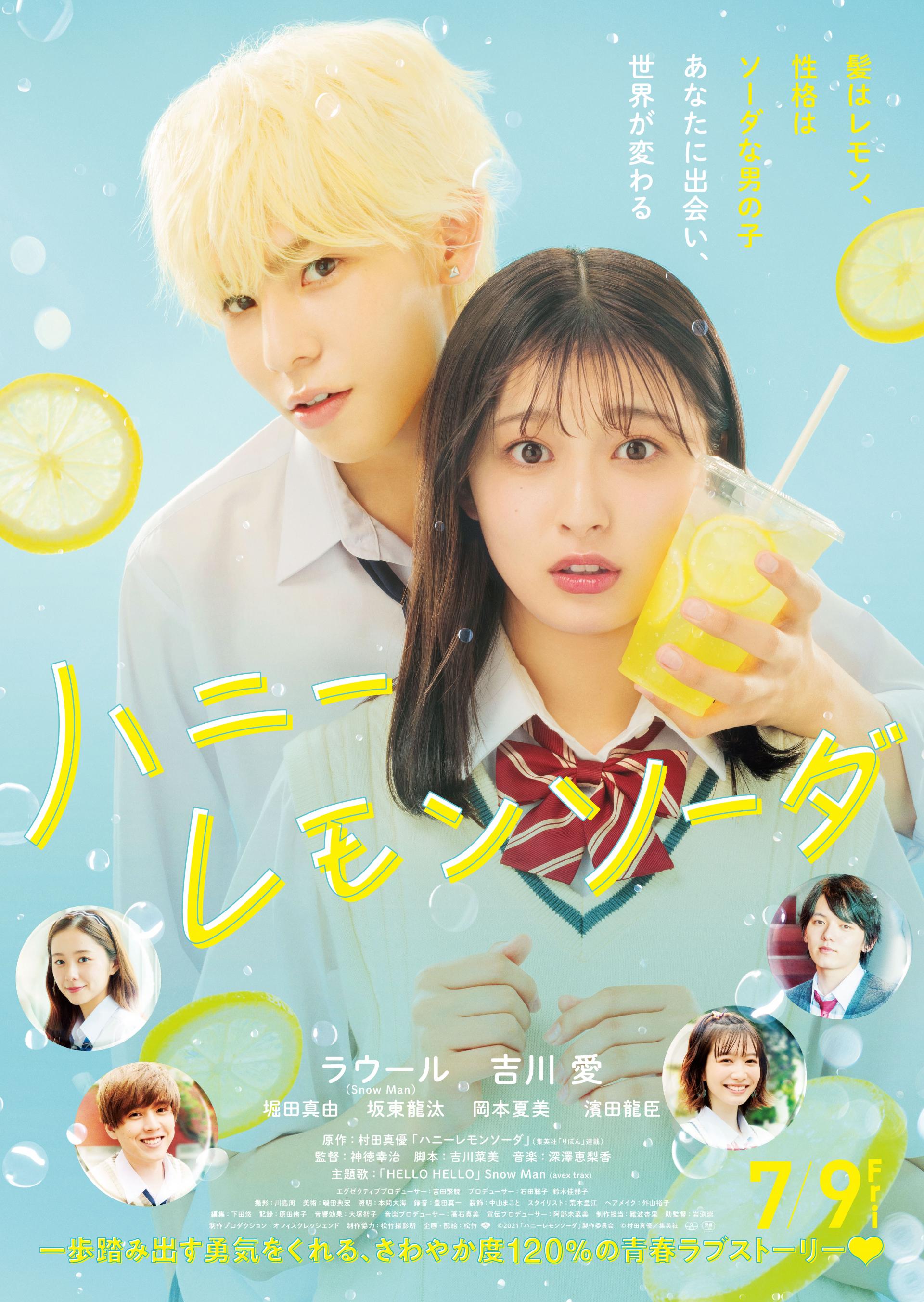 映画「ハニーレモンソーダ」公開記念 ロケ地めぐりフォトラリー