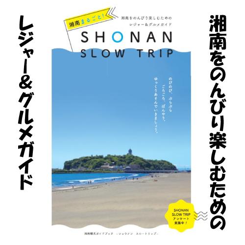 SHONAN SLOW TRIP