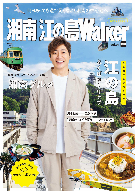 湘南 江の島Walker vol.01発行