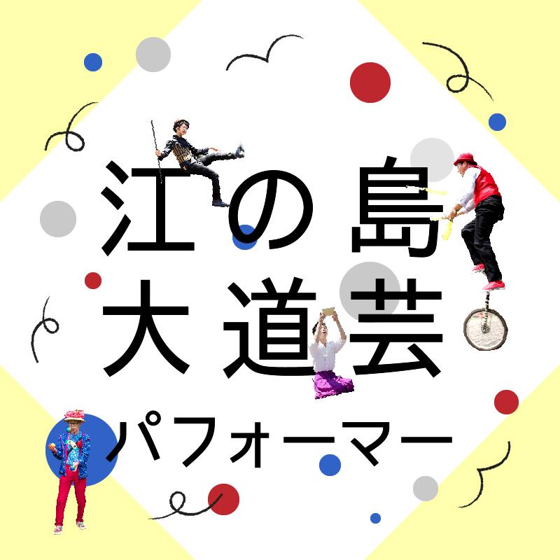 江の島大道芸パフォーマー