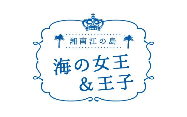 湘南の宝石点灯式(女王活動日記)