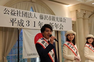 観光協会新年会(王子活動日記)