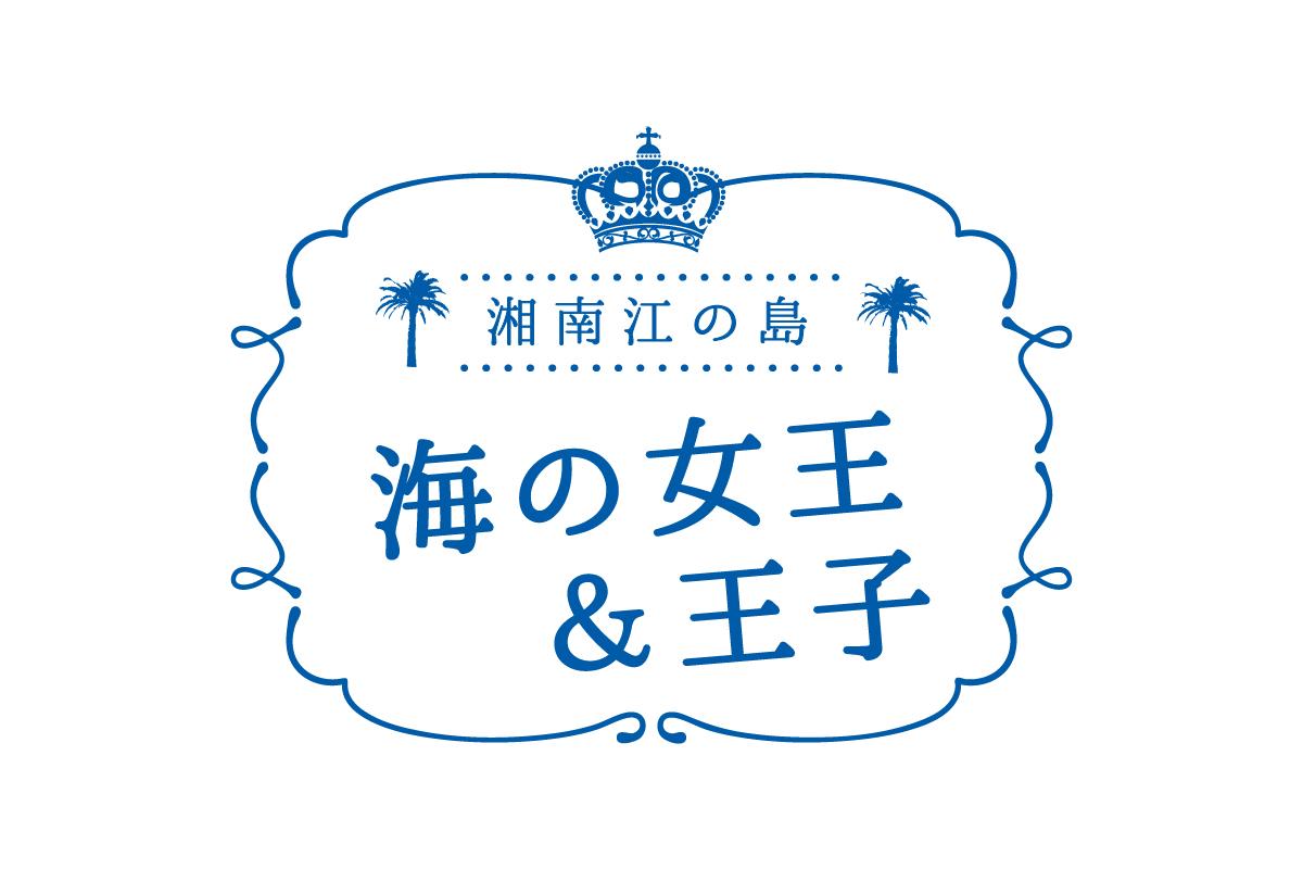 湘南江の島春まつり(女王活動日記)