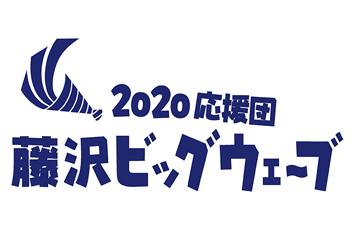 2020応援団 藤沢ビッグウェーブ 始動&団員募集!