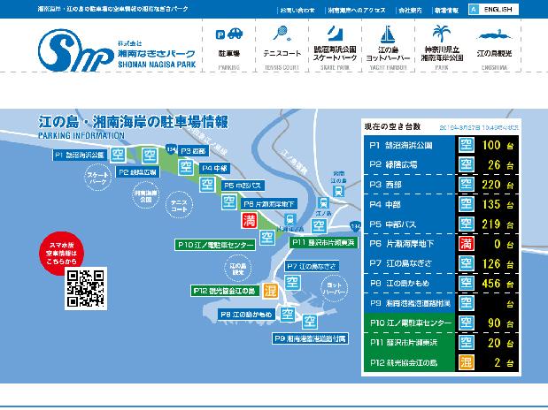 江の島・片瀬海岸エリアのパーキング満空情報を公開しています