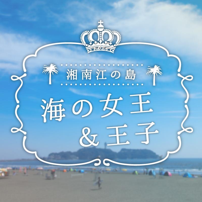 湘南江の島 海の女王&王子