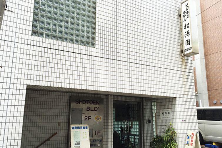 ビジネスホテル松涛園