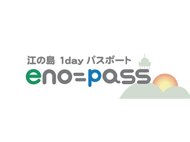 「江の島1dayパスポート」の販売を再開いたします。