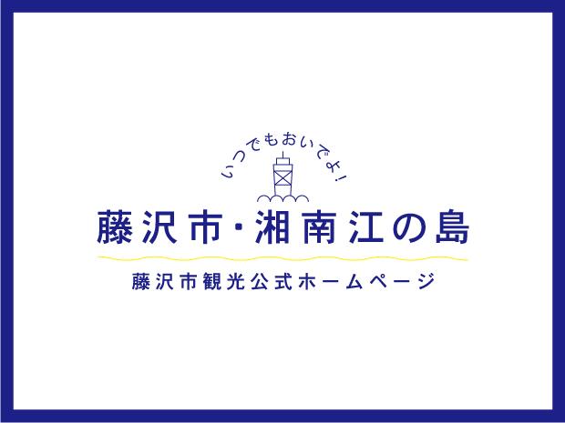 2019湘南江の島海の女王&海の王子が決定しました!