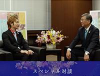 ふじさわ観光親善大使×藤沢市長スペシャル対談