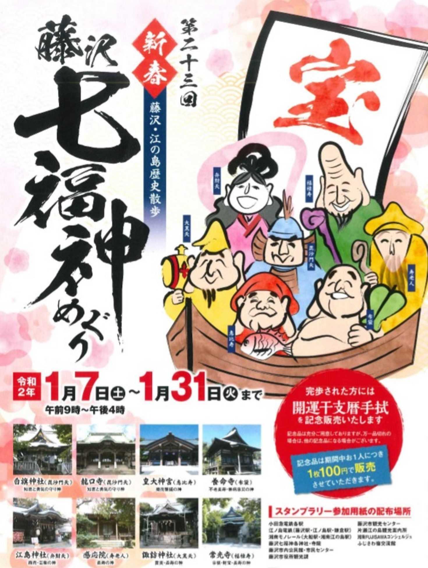 第23回 新春藤沢・江の島歴史散歩