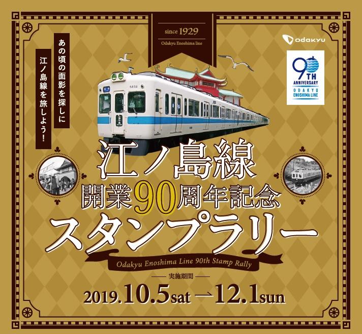 小田急江ノ島線開業90周年記念スタンプラリー