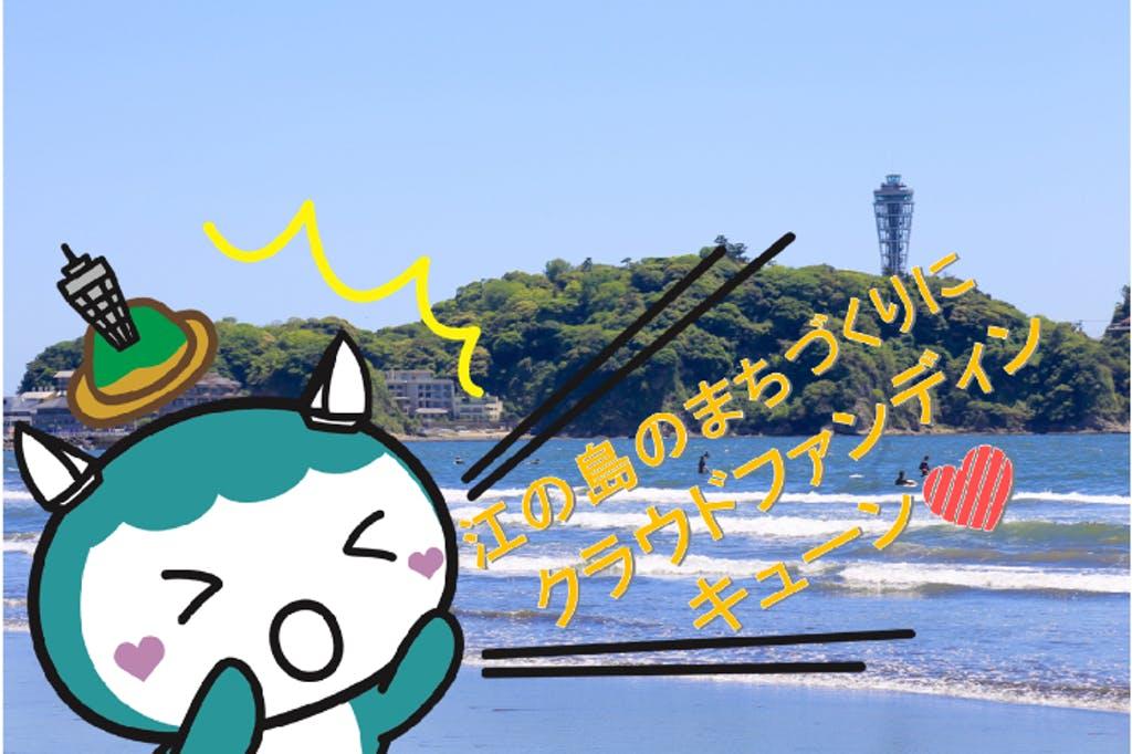 (募集終了)観光案内サインの設置にみなさんの力を!!