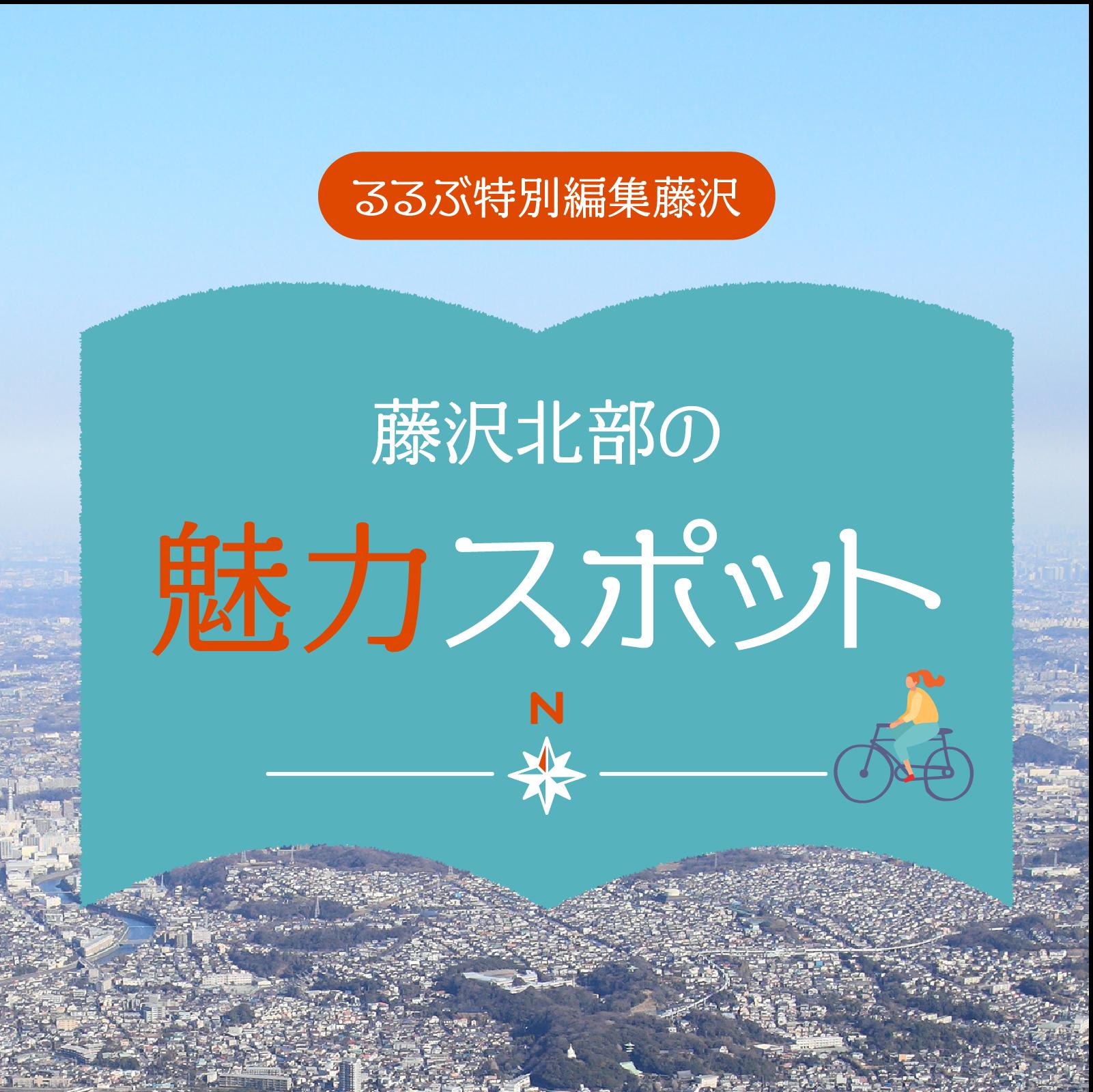 るるぶ特集ページ<br>(藤沢北部)