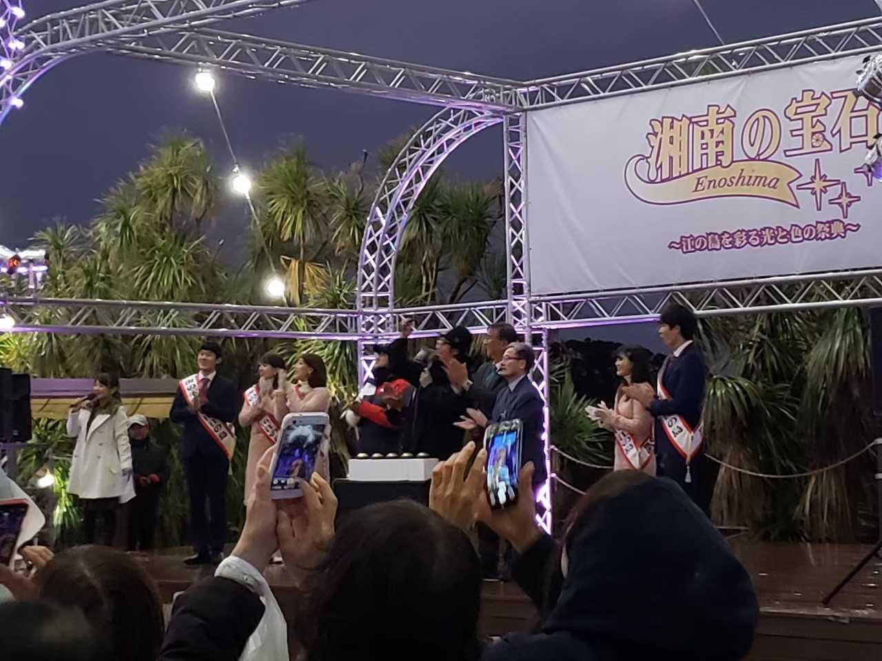 「湘南の宝石」点灯式(王子活動日記)