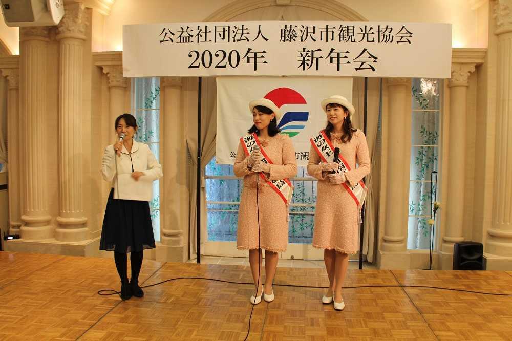 藤沢市観光協会新年会(女王活動日記)