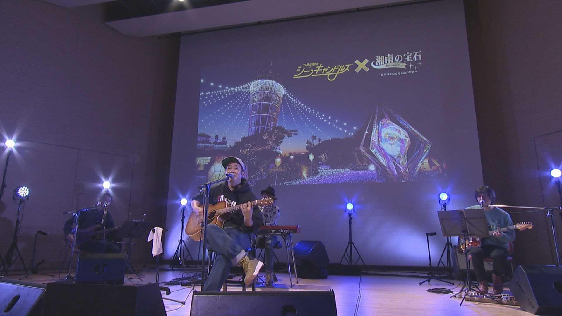 湘南の宝石×つるの剛士とシーキャンドルズ仮想オープニングライブ開催!