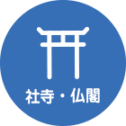 社寺・仏閣