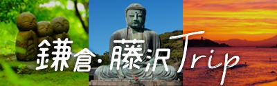 鎌倉藤沢tripのバナー