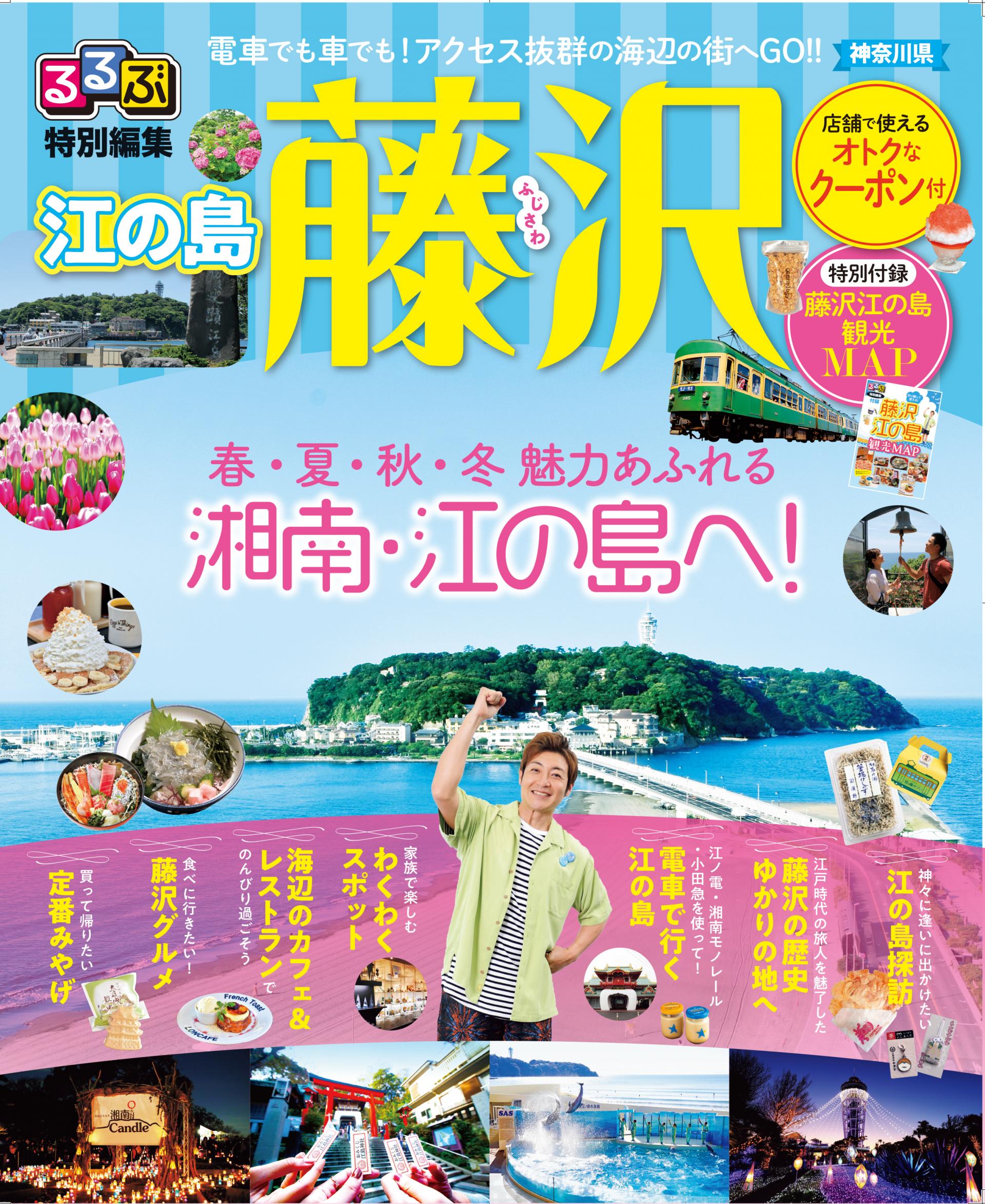 観光スポット   藤沢市観光公式ホームページ