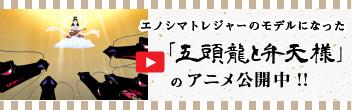 「五頭龍と弁天様」のアニメ公開中