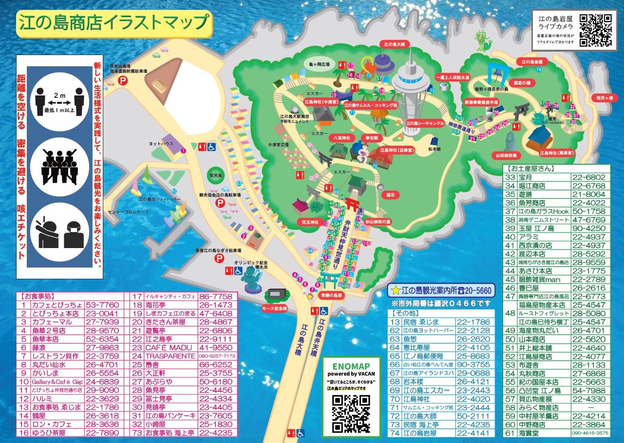 江の島商店イラストマップ