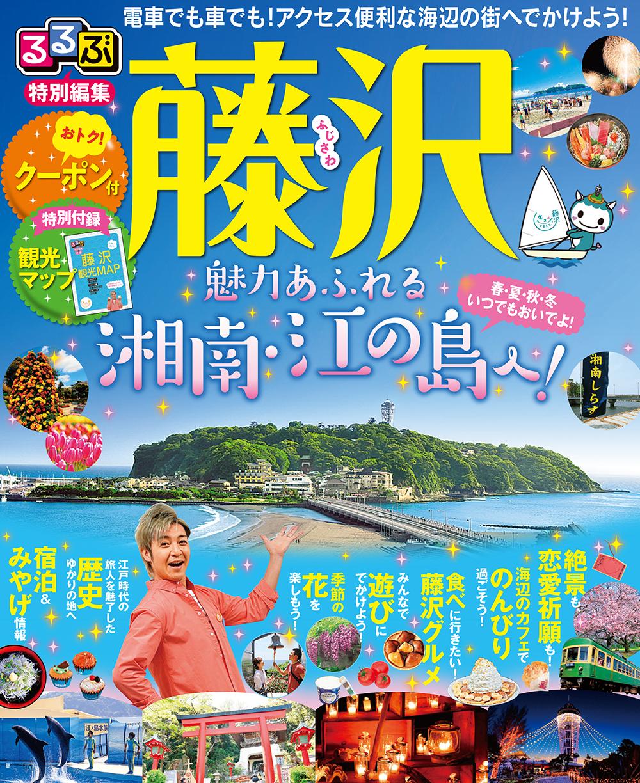 るるぶ藤沢2018