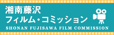 湘南藤沢フィルムコミッション