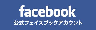藤沢市公式Facebook