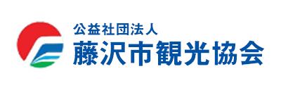 公益社団法人藤沢市観光協会ホームページ